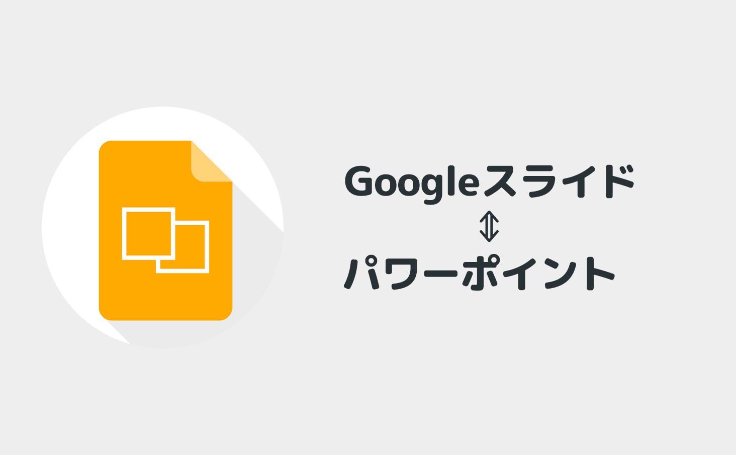 Googleスライド パワーポイント変換