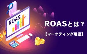ROASとは?ROIとの違い、計算式・意味を解説【マーケティング用語】