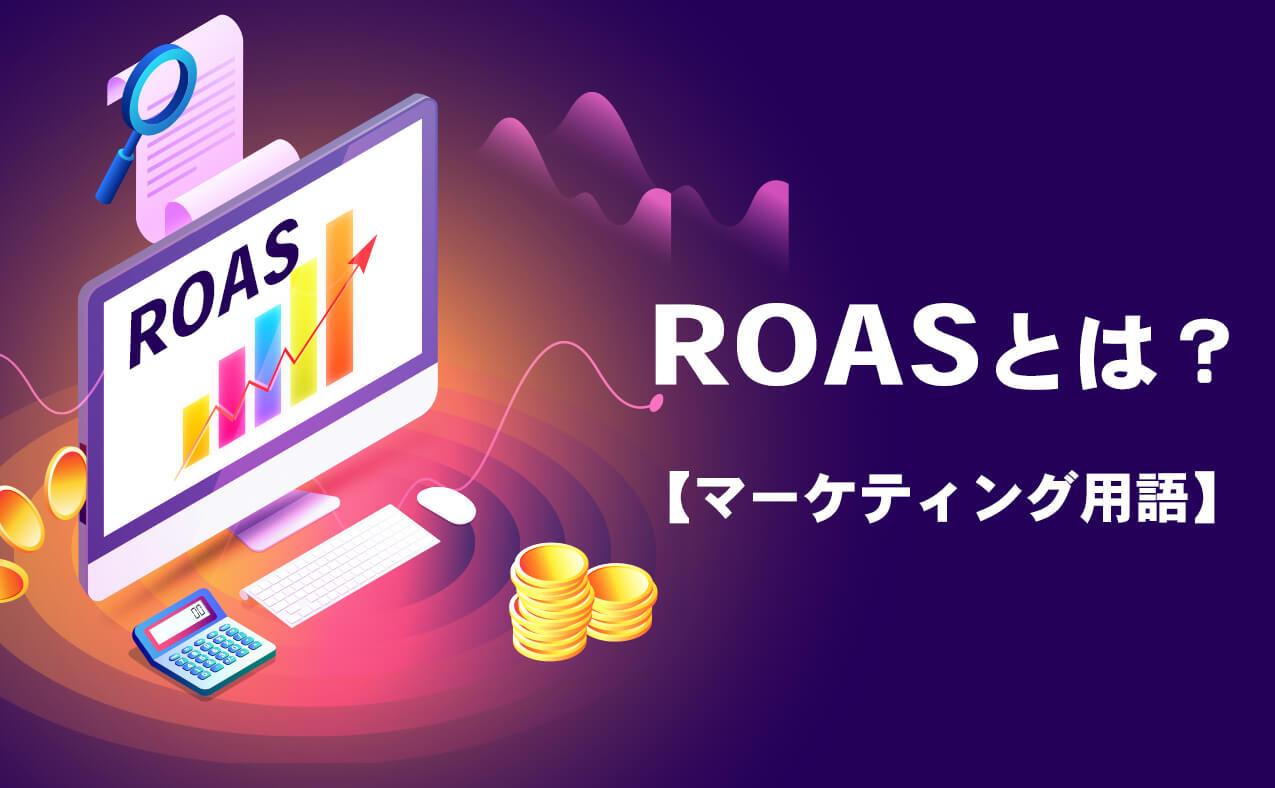 ROASとは?マーケティング用語