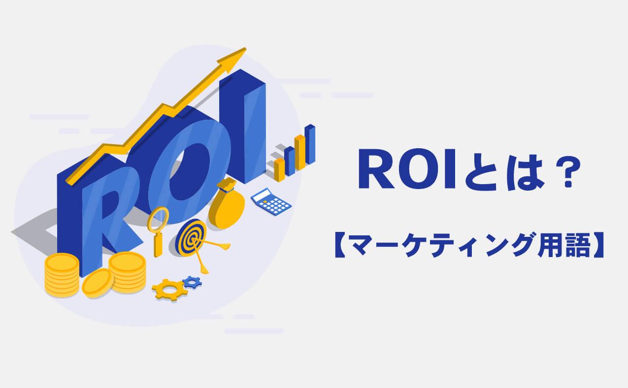 ROIとは?マーケティング用語