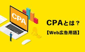 CPAとは?意味と理解について解説!【Web広告用語】