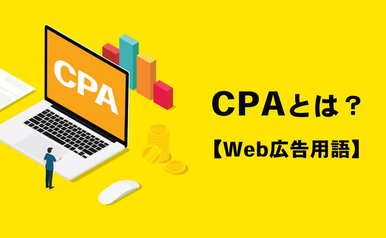 CPAとは?Web広告用語