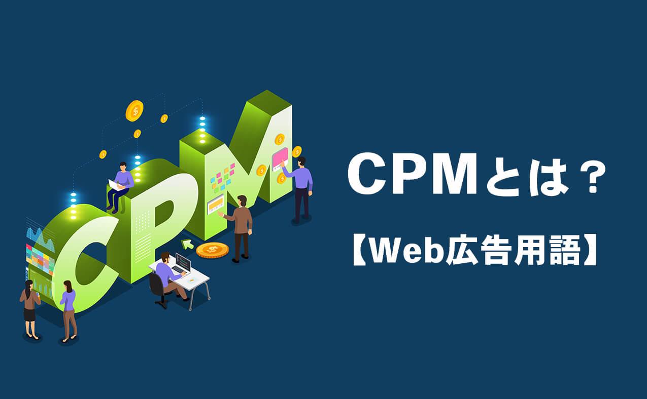 CPMとは?Web広告用語