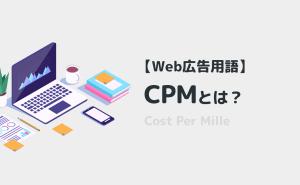 CPMとは?その意味と計算方法について解説【Web広告用語】