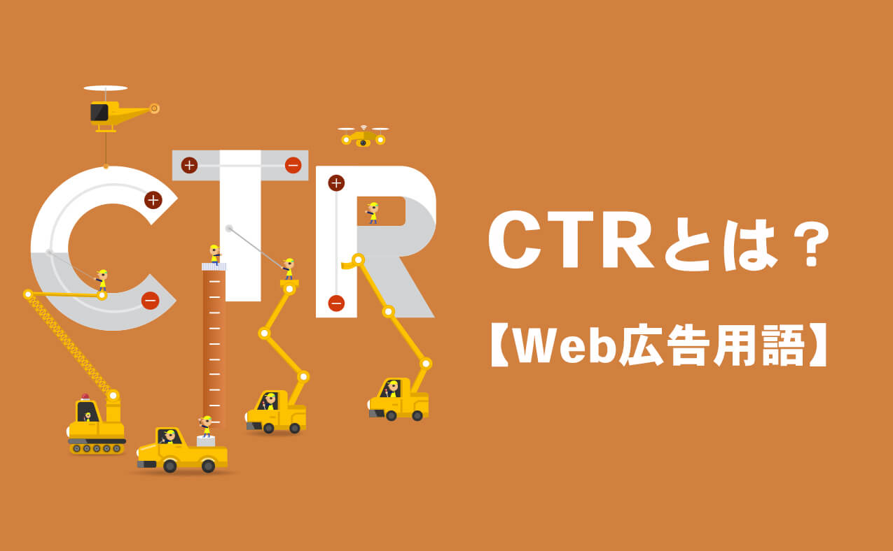CTRとは?Web広告用語