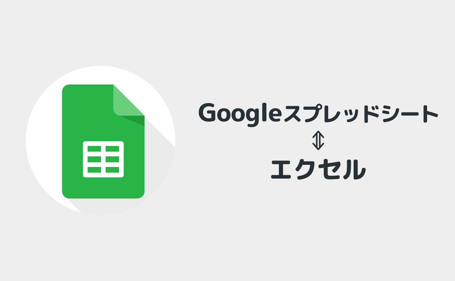 Googleスプレッドシート エクセル