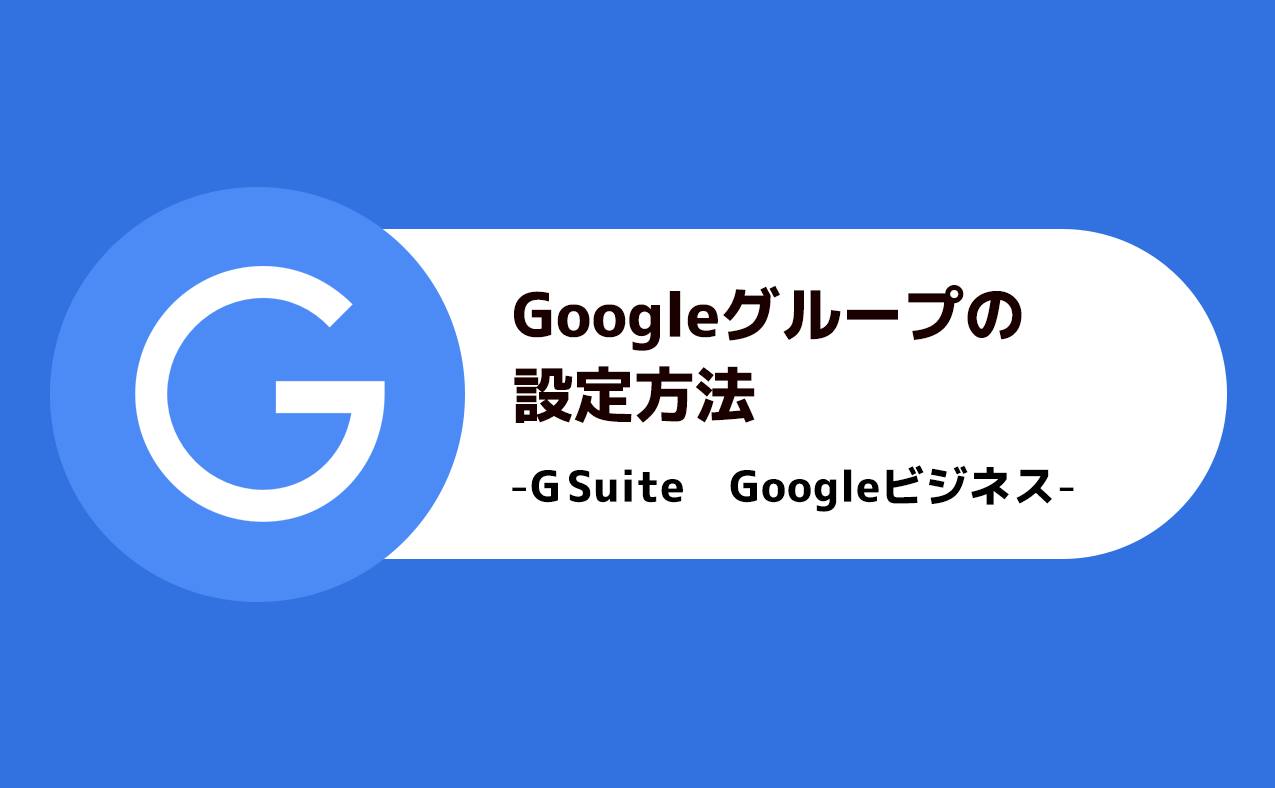 Googleグループの設定方法