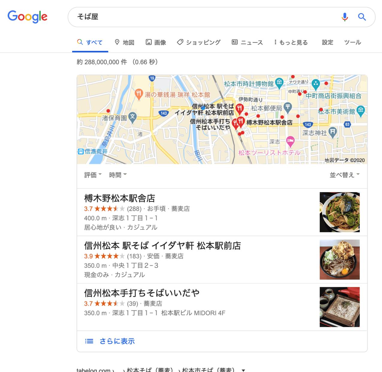 松本市そば屋