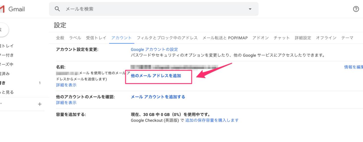 gmail設定