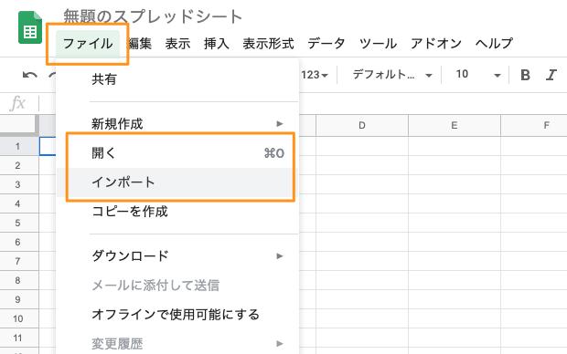 ファイル開く
