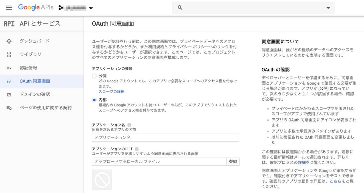 OAuth同意画面