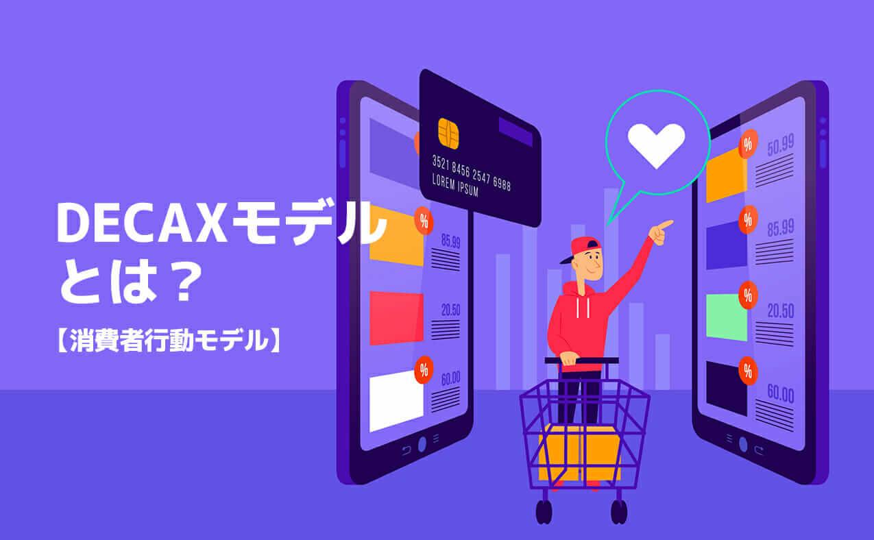 DECAXモデルとは?消費者行動モデル
