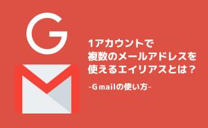 【Gmail】 便利!複数のアドレスを利用できるエイリアスとは?