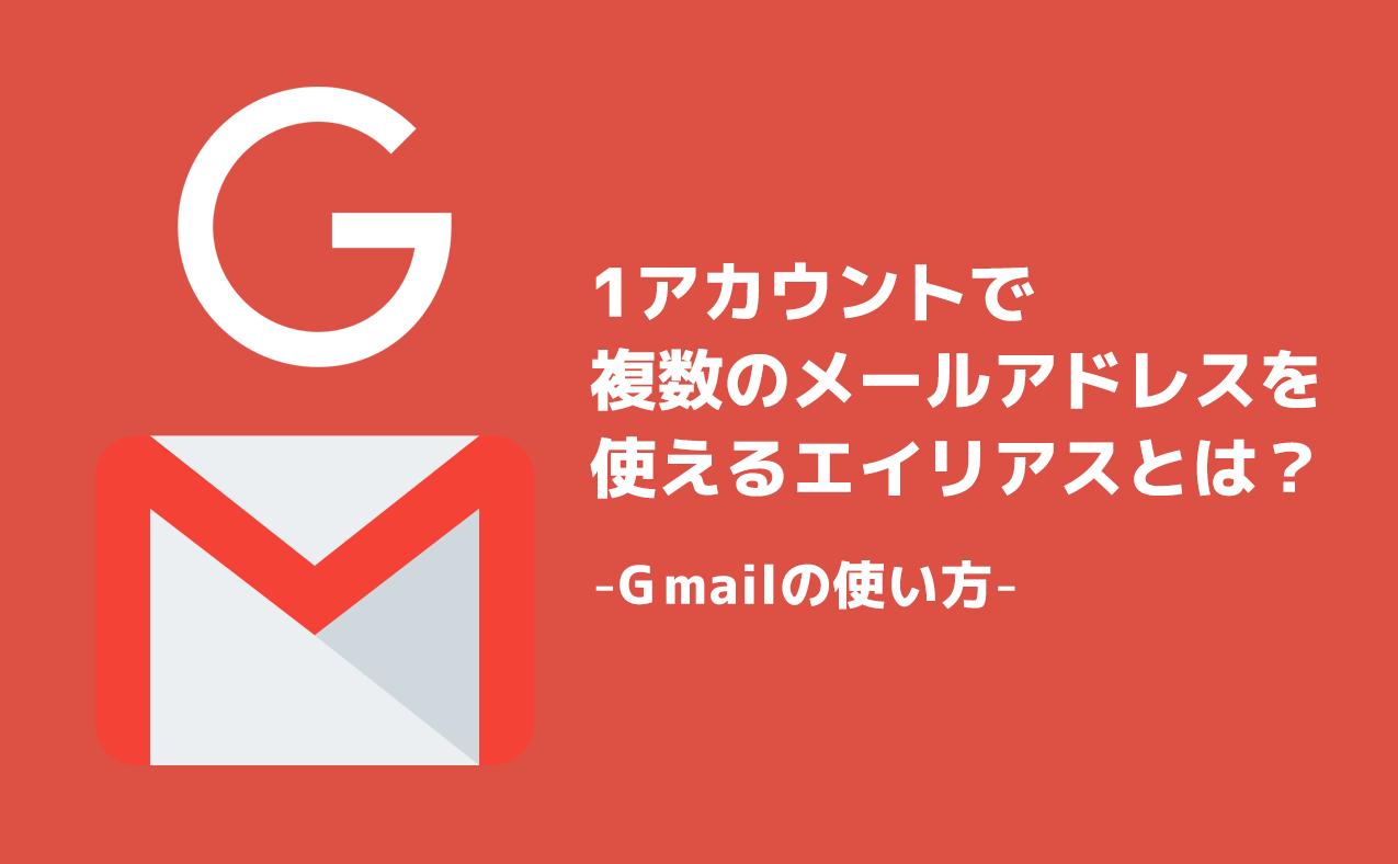 1アカウントで 複数のメールアドレスを 使えるエイリアスとは?