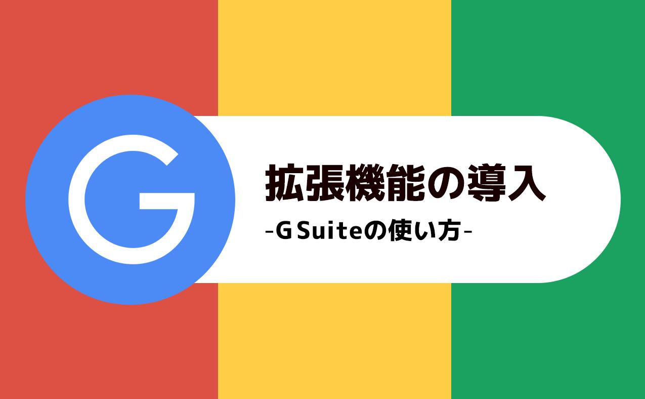 G Suite 拡張機能の導入