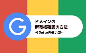 【G Suite(Google)】簡単!ドメインの所有権確認方法