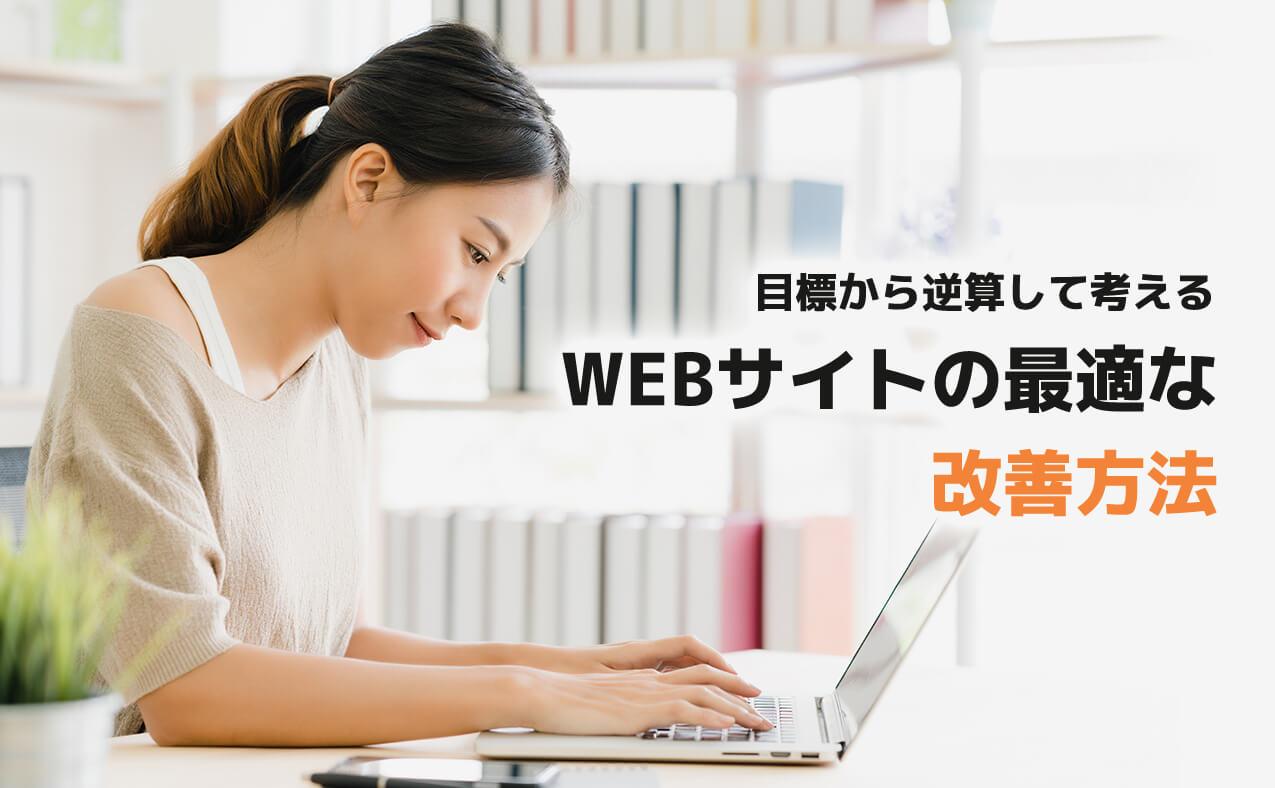 WEBサイトの最適な改善方法