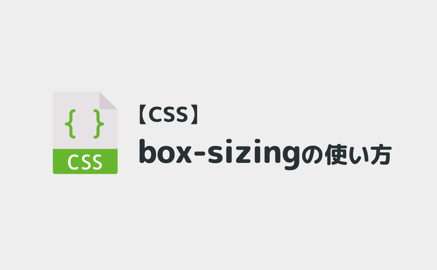 box-sizingの使い方