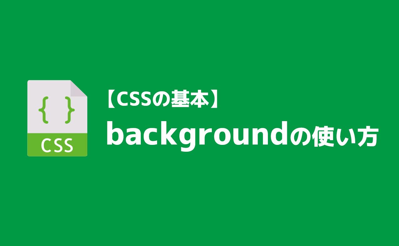 CSSの基本 backgroundの使い方