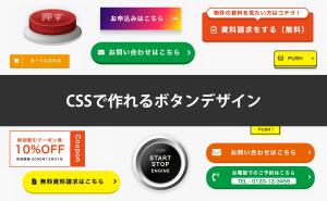 CSSボタンデザイン120個以上!どこよりも詳しく作り方を解説!