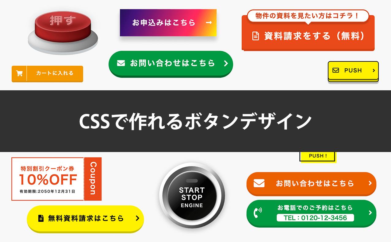 CSSで作れるボタンデザイン
