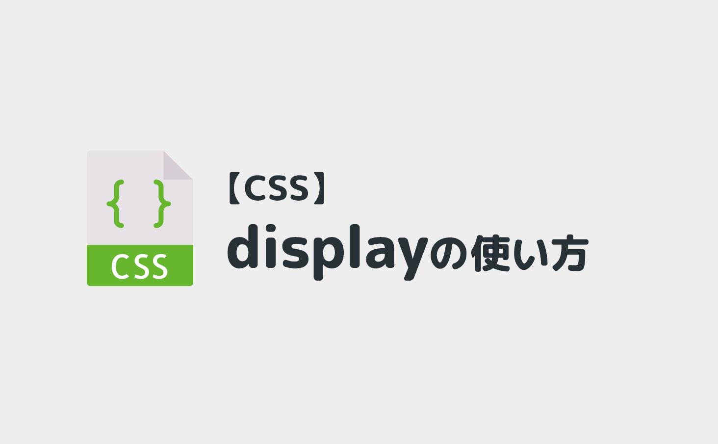 displayの使い方