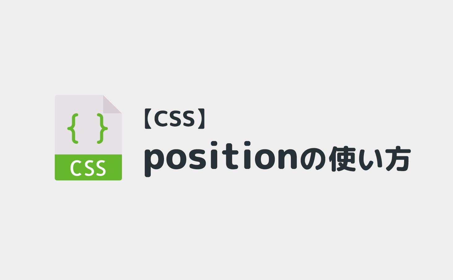 positionの使い方