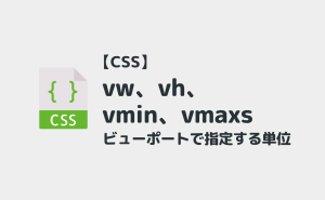 【CSS】vw、vh、vmin、vmaxとは?基本的な使い方