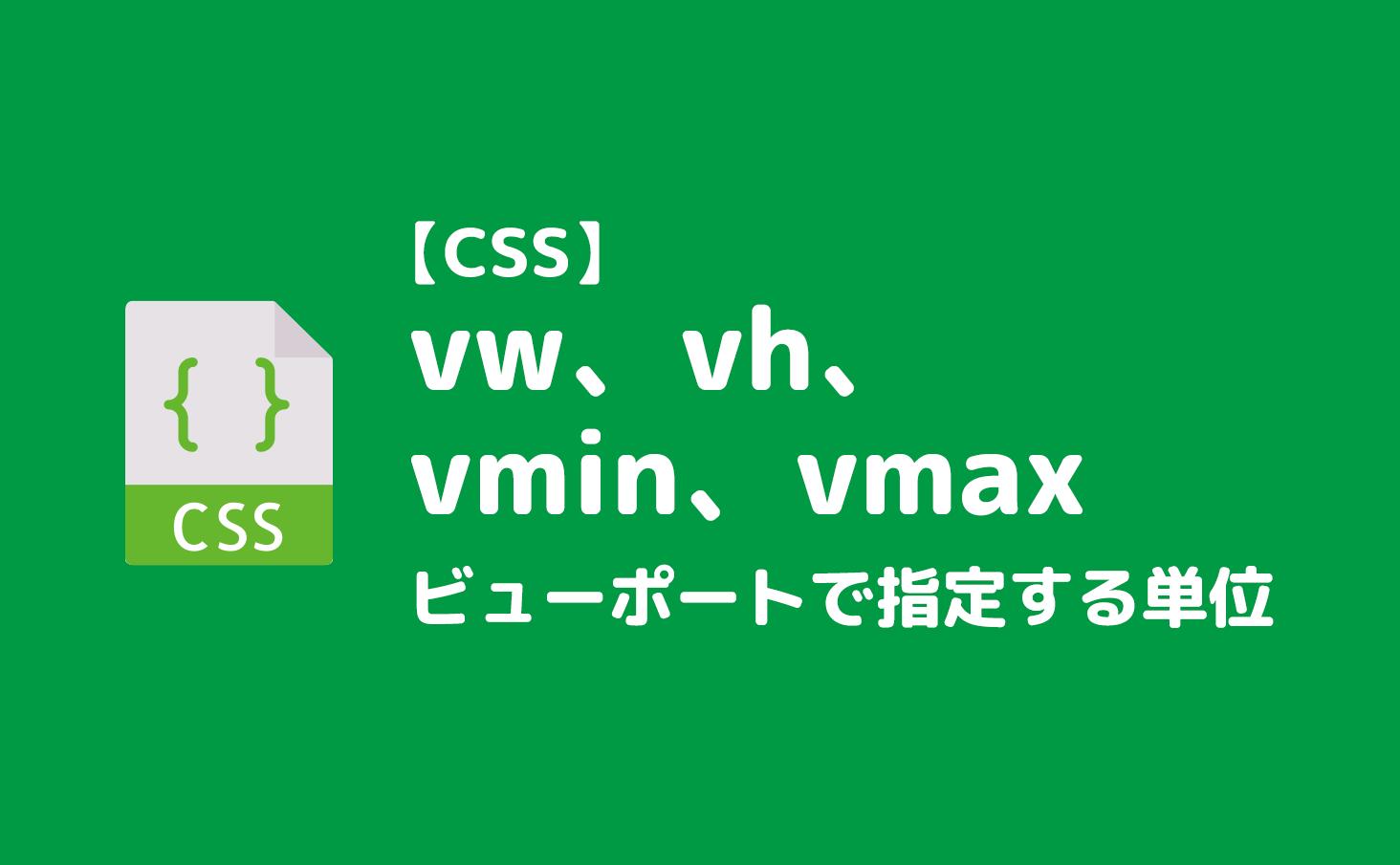 vw、vh、vmin、vmax
