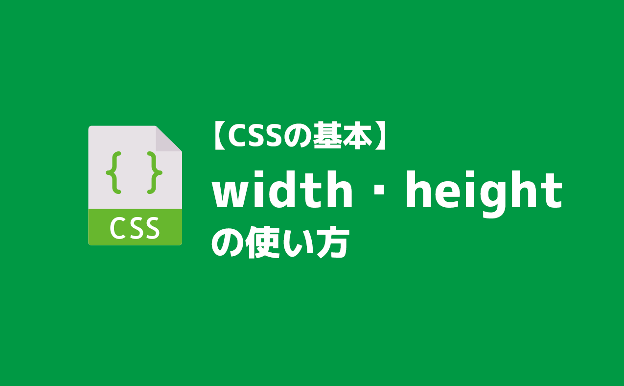 css-width-heightの使い方