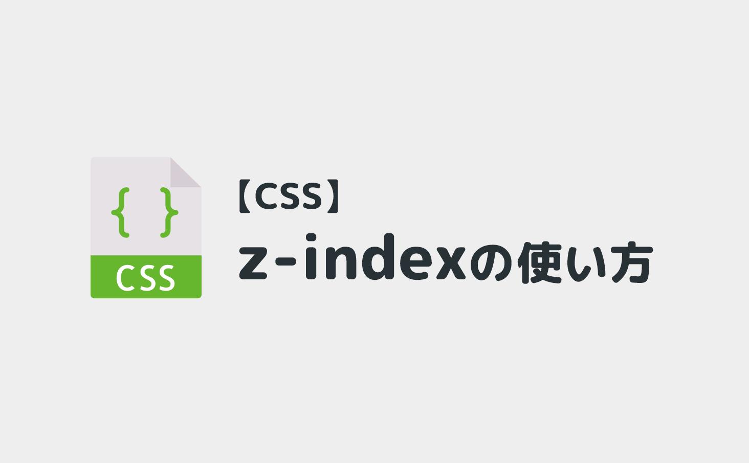 z-indexの使い方