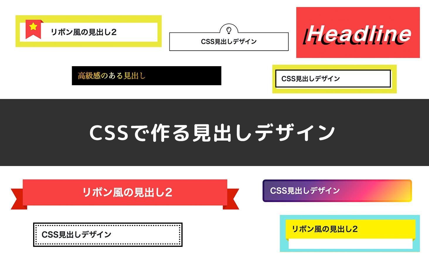 CSSで作る見出しデザイン