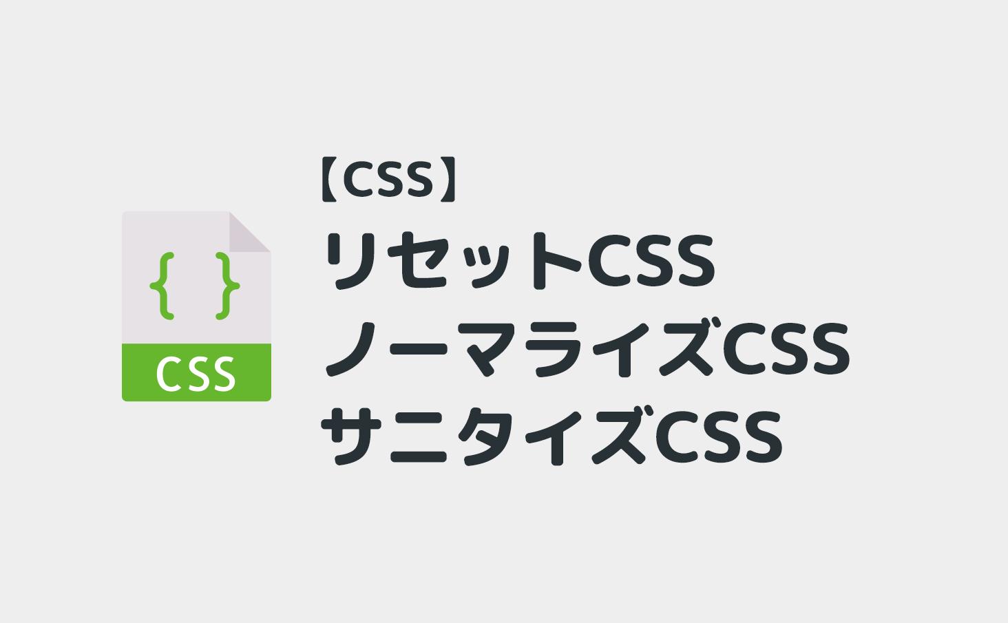 リセットCSS、ノーマライズCSS、サニタイズCSS